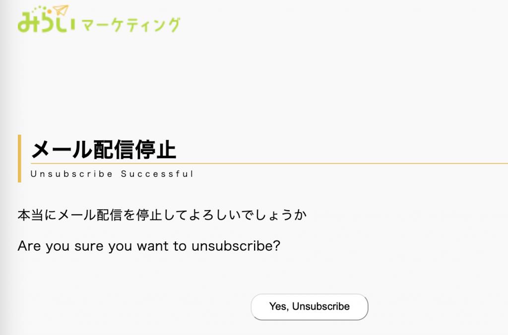2クリック登録解除のフォーム