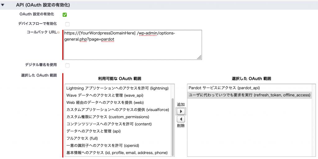 Salesforce新規接続アプリケーション 設定画面2