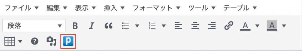 Wordpress クラシックパネル