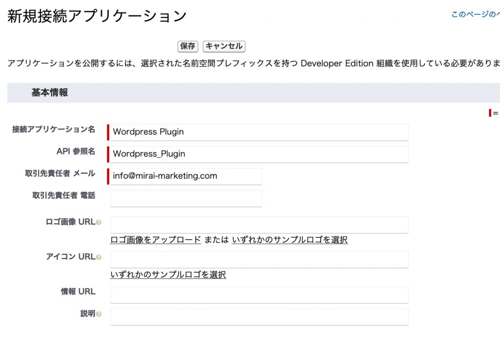 Salesforce新規接続アプリケーション 設定画面1