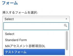 Wordpress フォームの選択