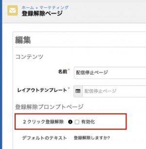 2クリック登録解除の有効化