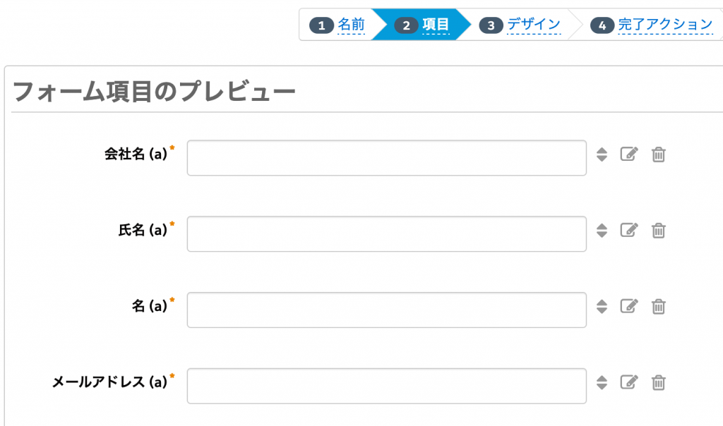 Pardot フォーム作成画面
