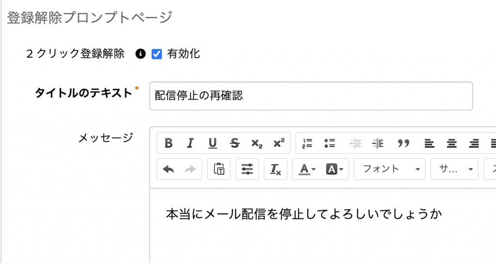 2クリック登録解除のメッセージ設定